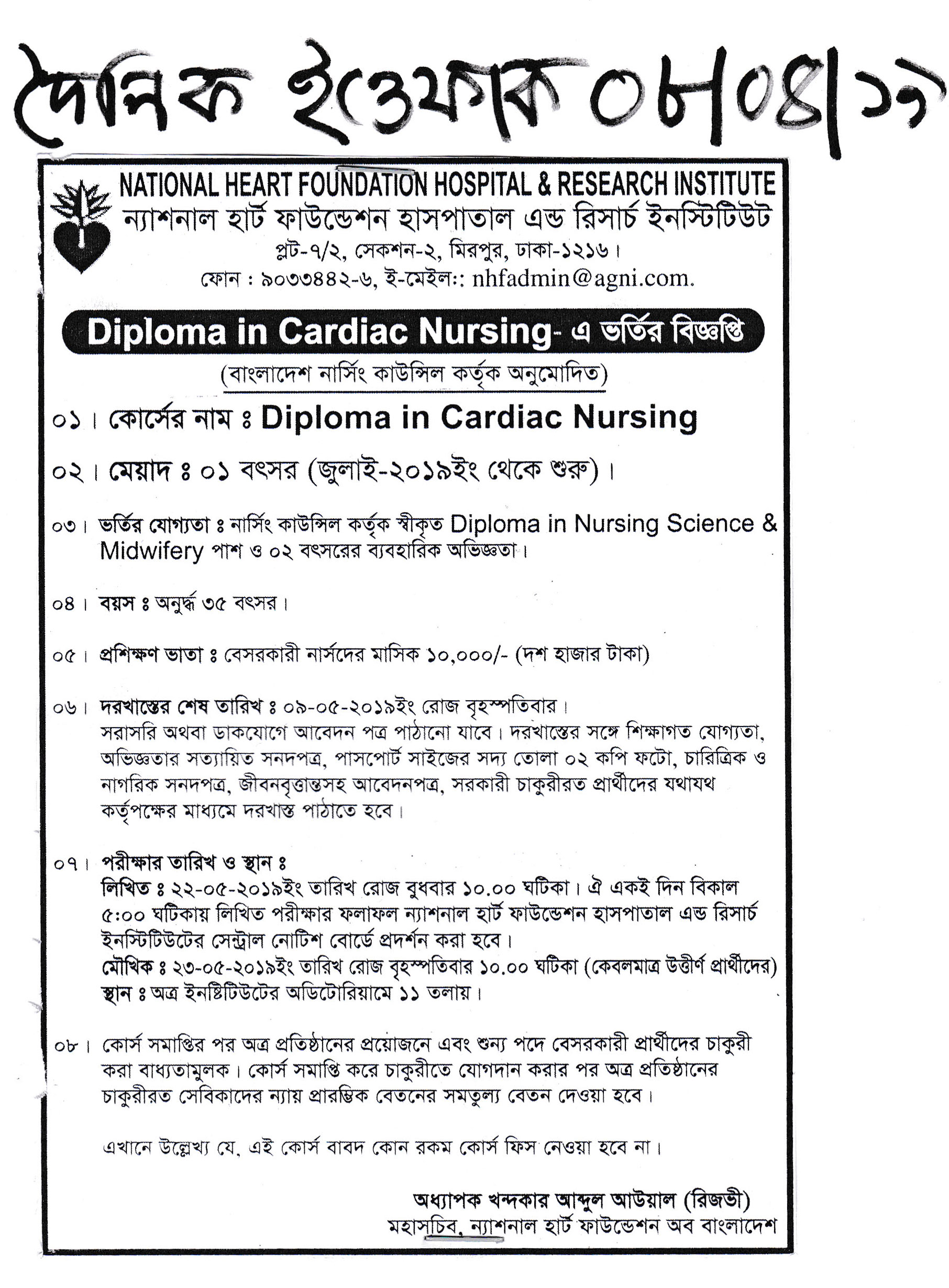 Home | Welcome to National Heart Foundation of Bangladesh ::